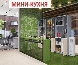 Мини-кухня в офис